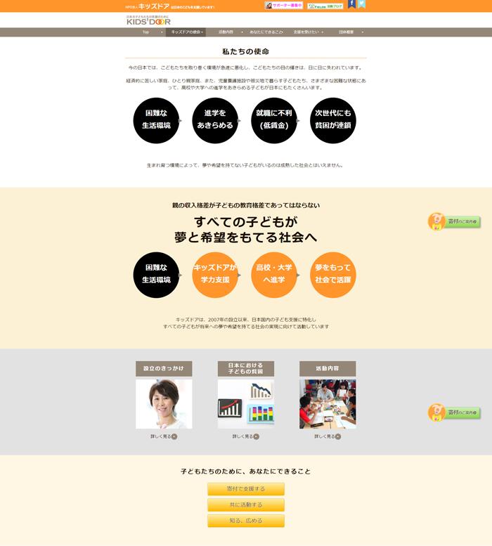 screencapture-www-kidsdoor-net-otona-mission-index-html-1470385193888